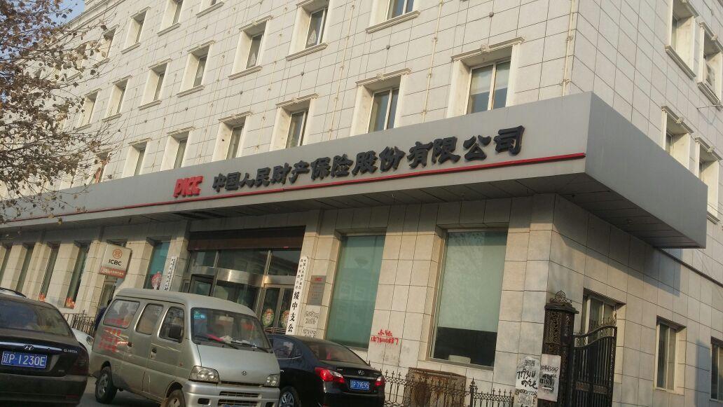 人保财险(绥中支公司)