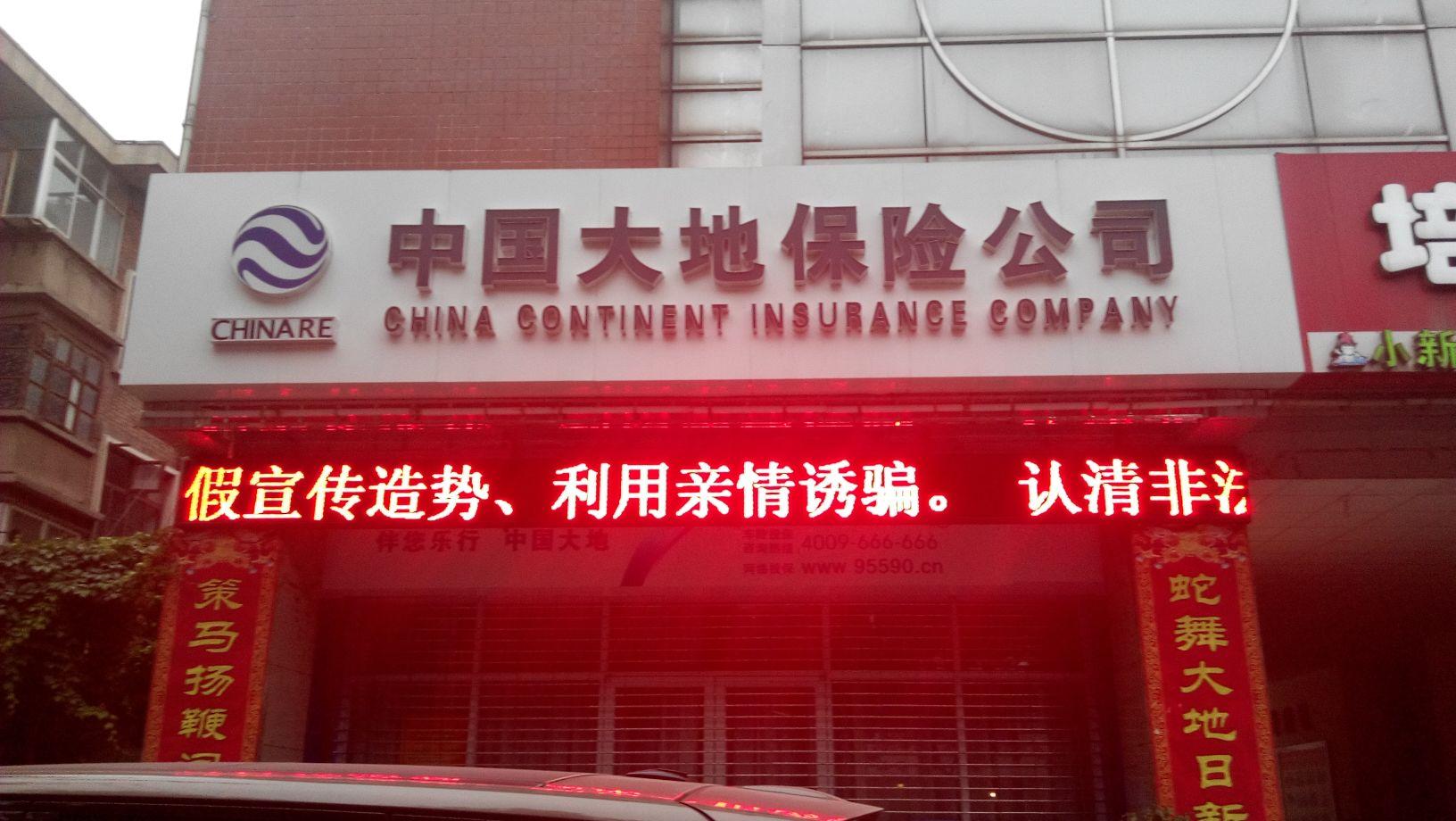 大地保险(渭南中心支公司)