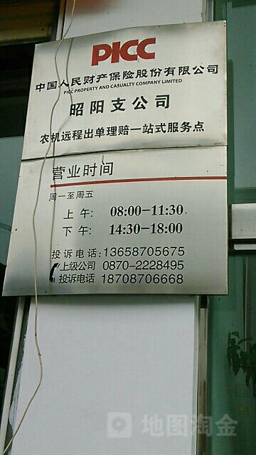 人保财险(昭通支公司)