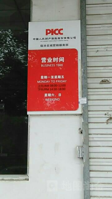人保财险(临汾市分公司北城营销部)