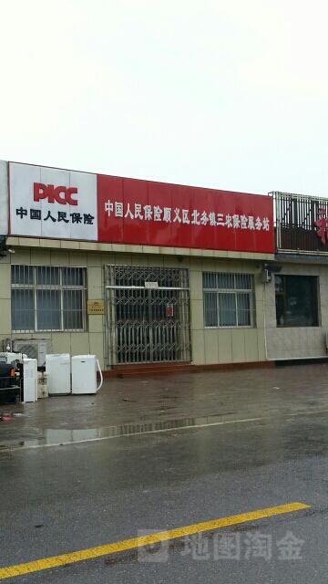 人保财险(北务镇三农保险服务站)
