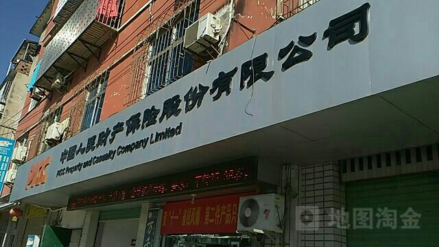 人保财险(宁化支公司)