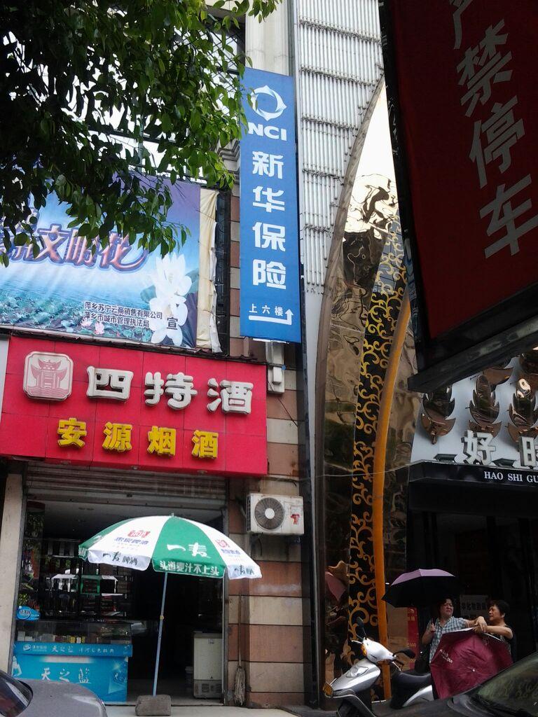 新华人寿(广场路)