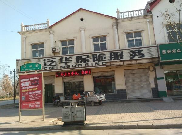 泛华保险服务(华兴街)