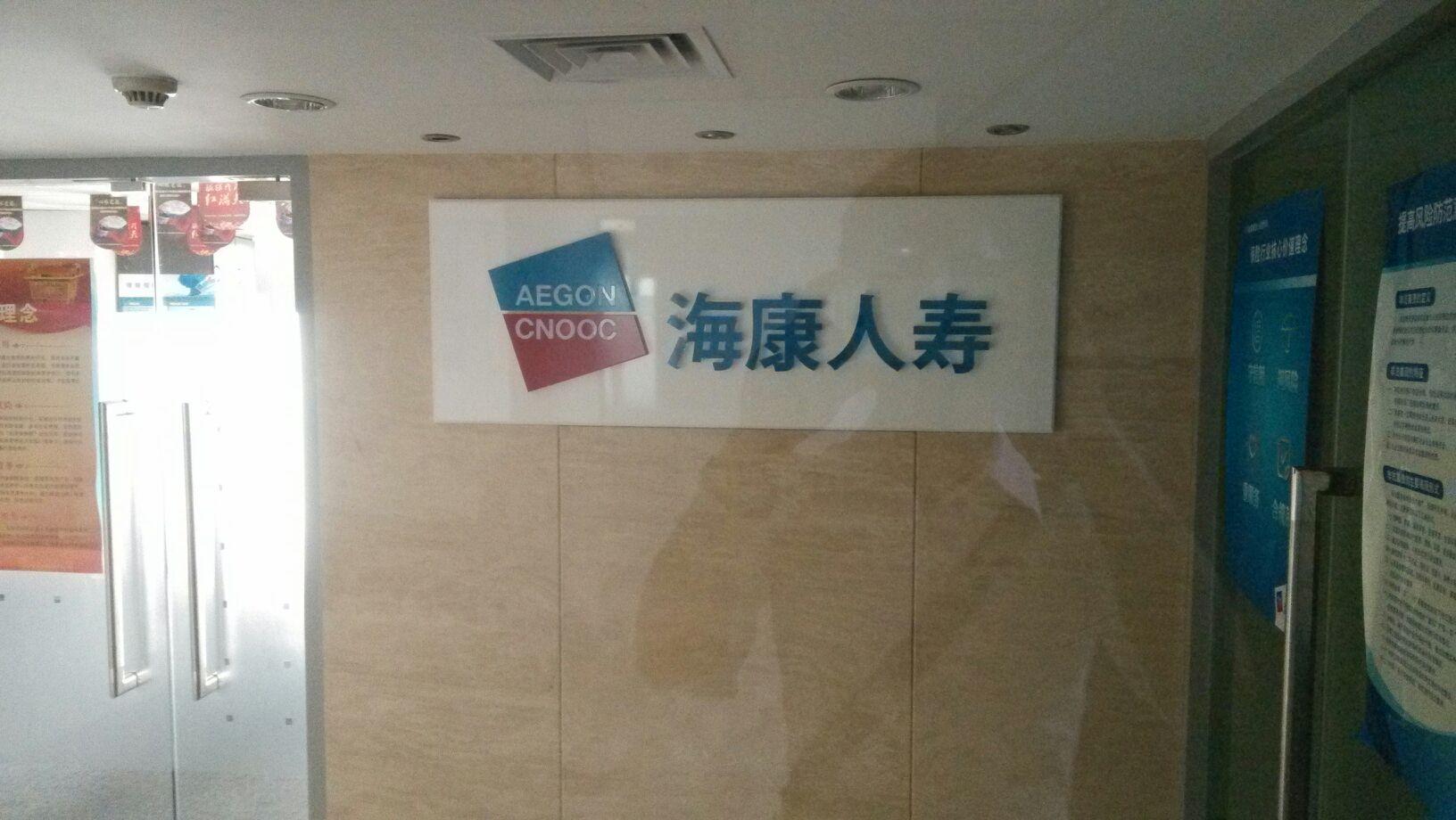 海康人寿(广东分公司)