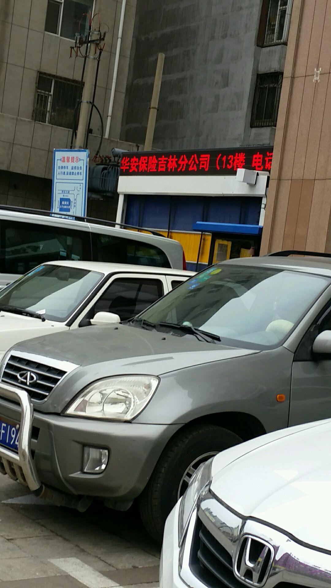 华安财产保险(吉林分公司)