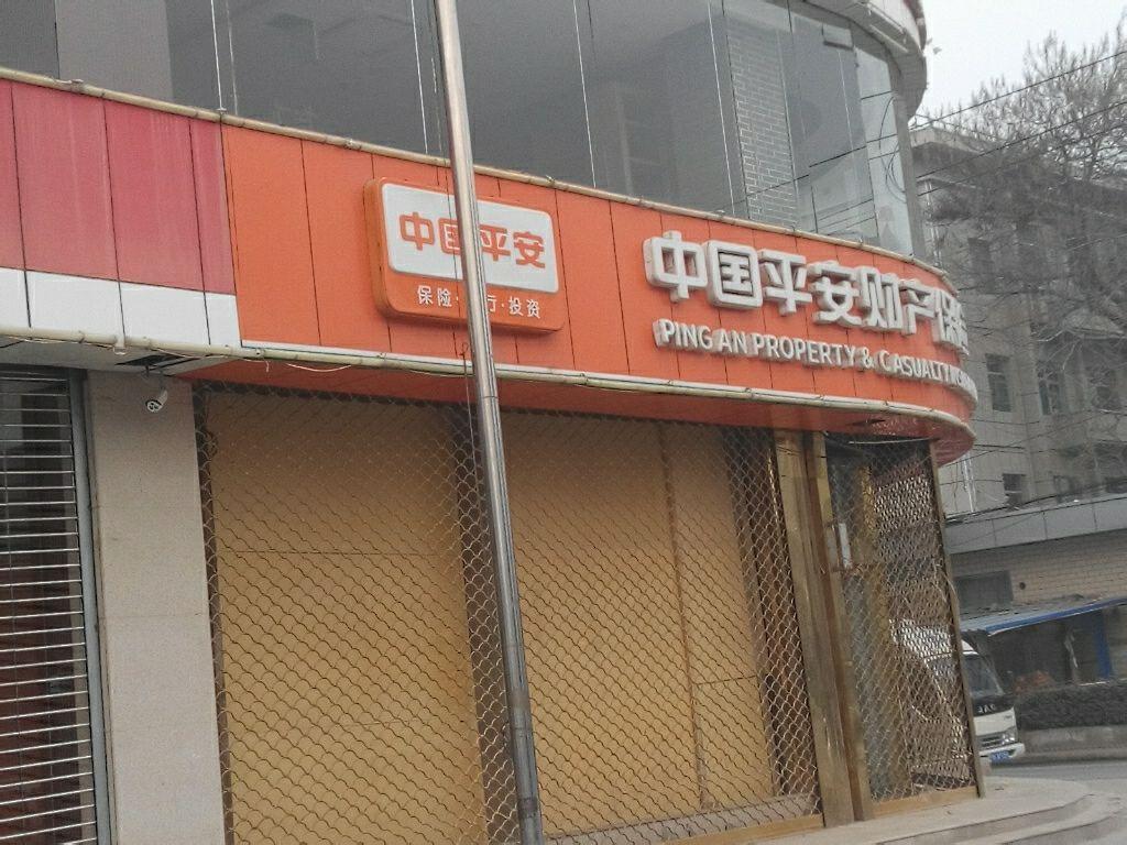 平安财险(晋中中心支公司)