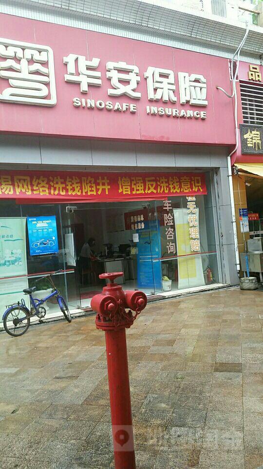 华安保险(梅华西路)