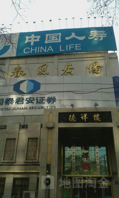 中国人寿(城关第三营销部)
