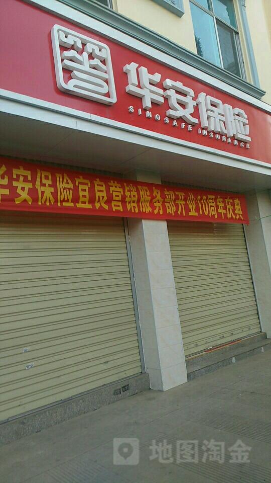华安保险(起春路)