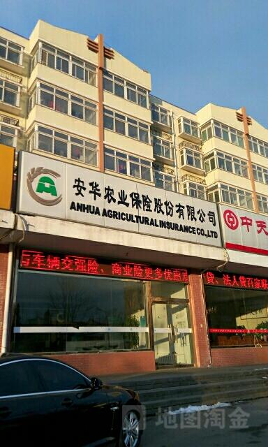 安华农业保险怀荣分公司
