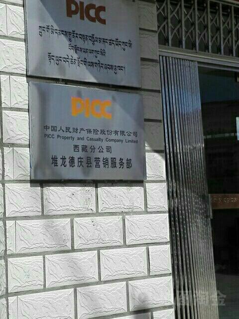人保财险(堆龙德庆区营销服务部)