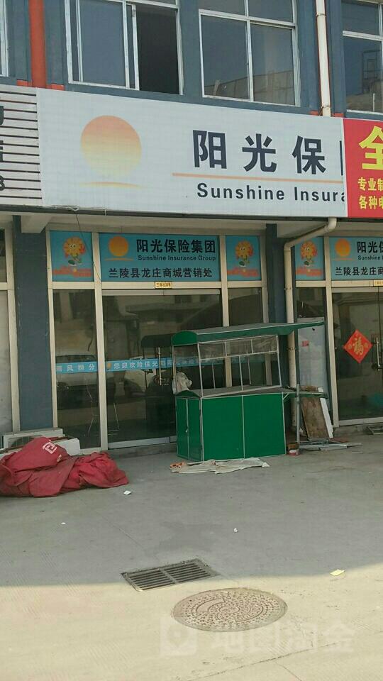 阳光保险集团兰陵县龙庄商城营销处