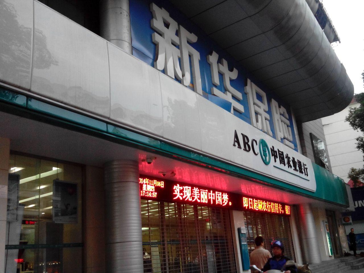 新华人寿(十堰中心支公司)