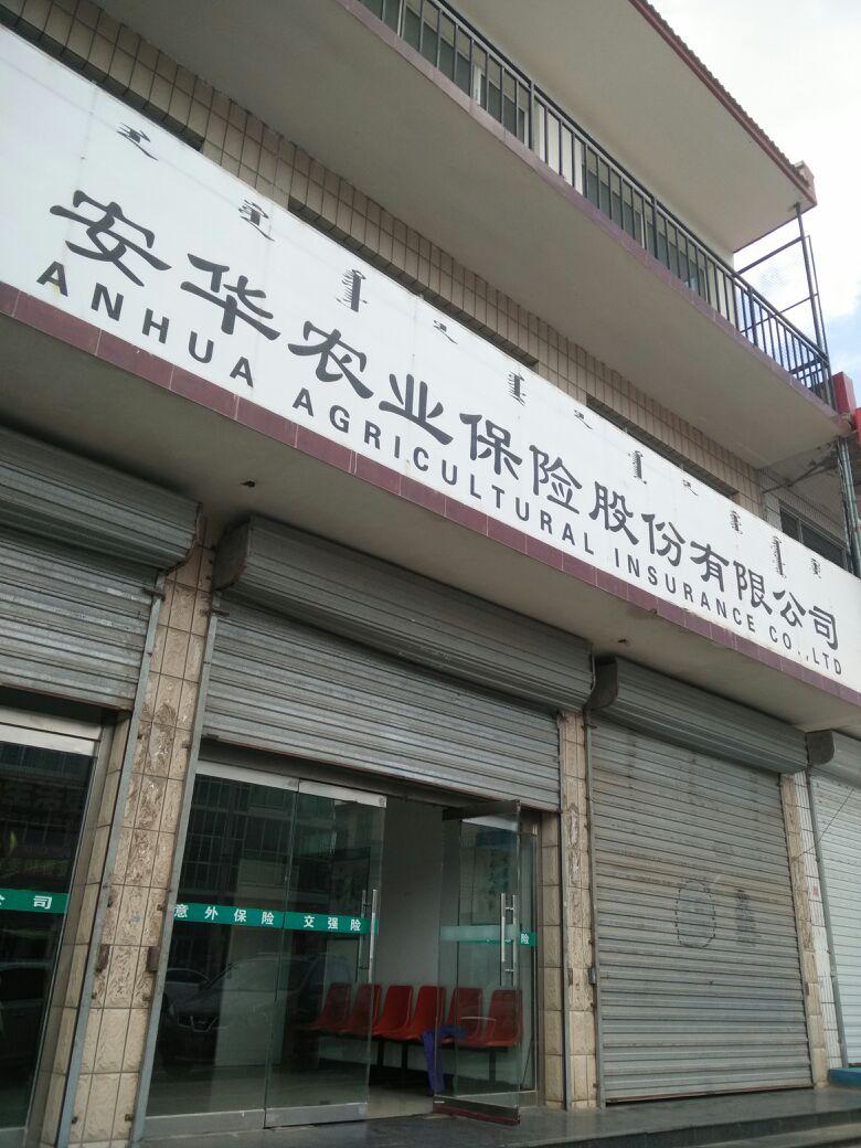 安华农业保险(盛乐街)