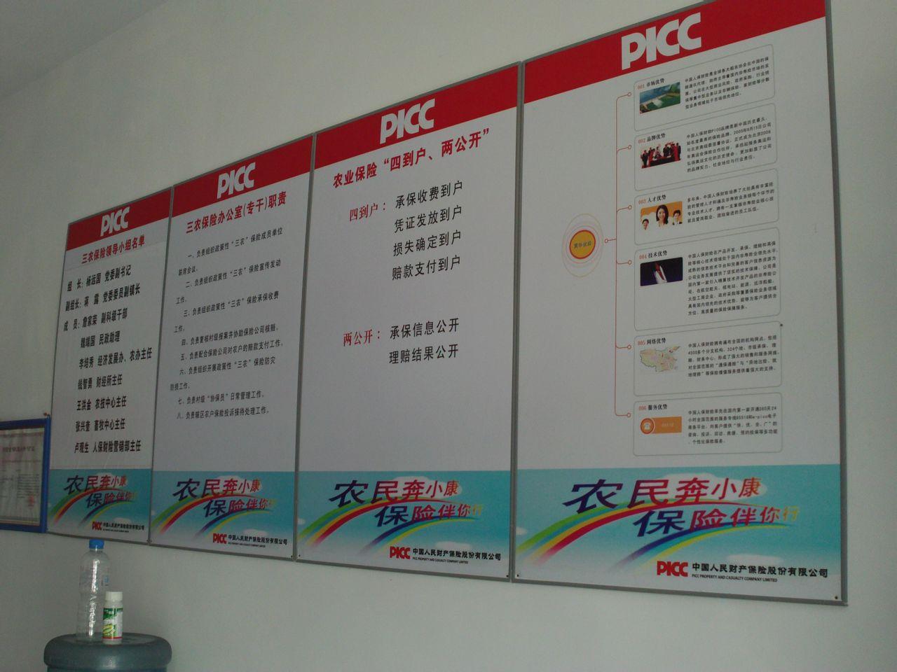 人保财险(随州市管都支公司何店营销服务部)