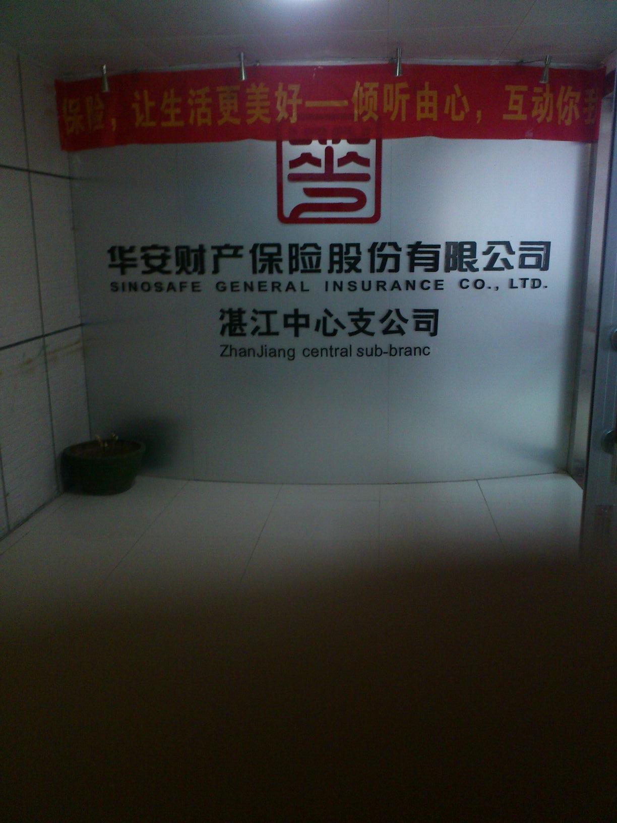 华安财产保险(湛江中心支公司)