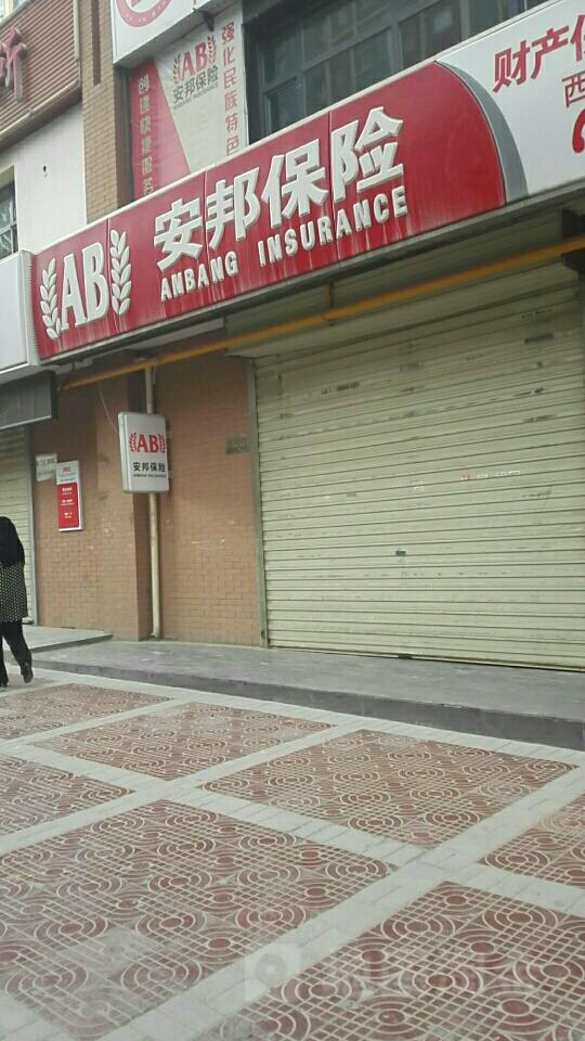 安邦财险西宁城东营销服务部