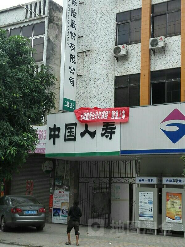 中国人寿(大安营销部)