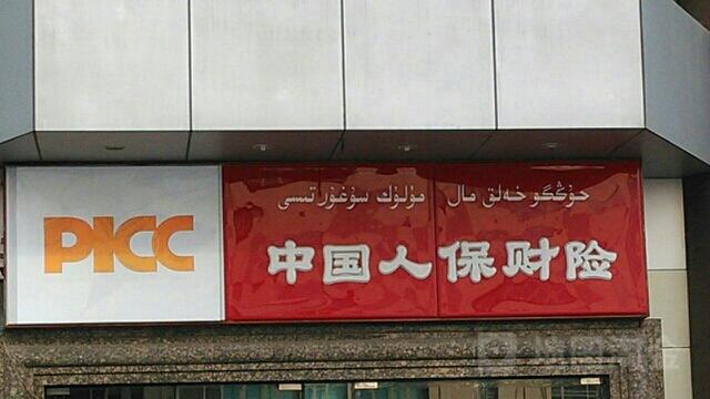 人保财险(光明路营销服务部)