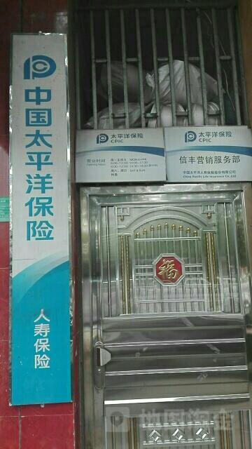 中国太平洋保险(信丰营销服务部)