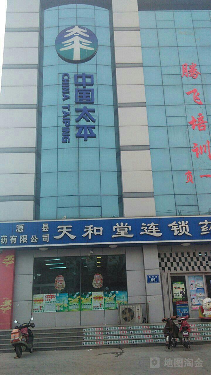 中国太平保险沂源支公司