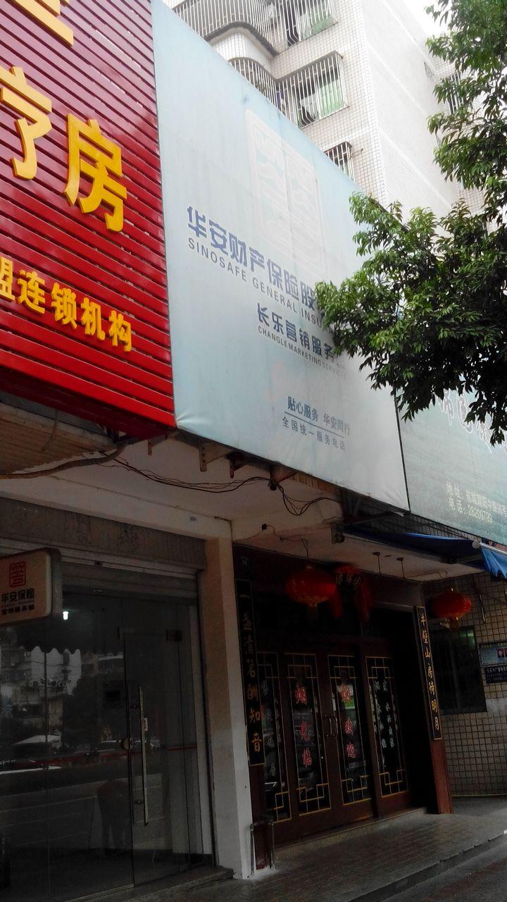华安财产保险(长乐营销服务部)