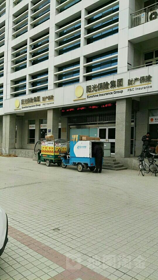 阳光保险集团保险淄博中心支公司