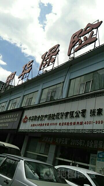 中华财险(张家界中心支公司)