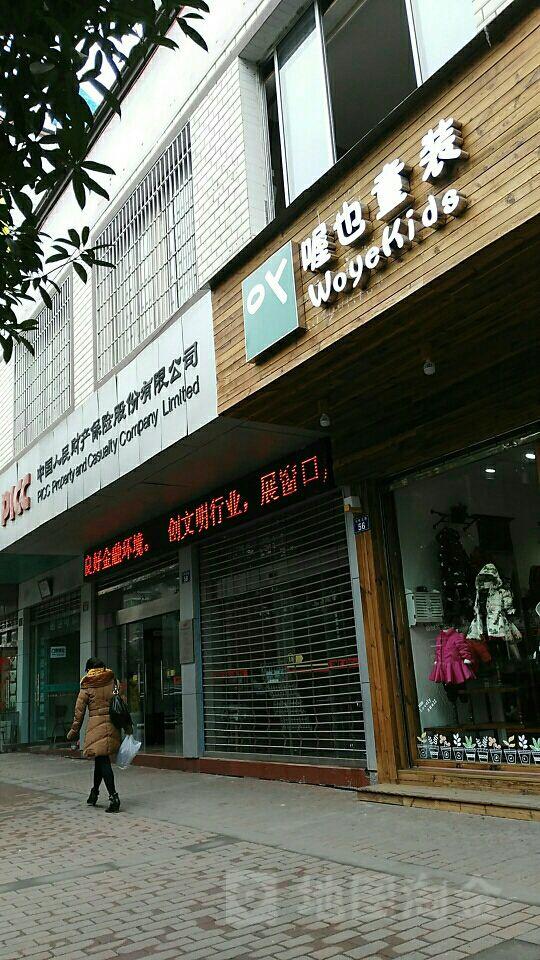 人保财险(合江支公司)