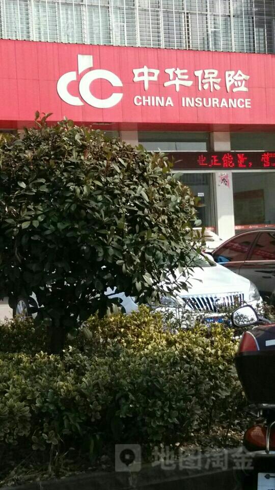 中华财险(鄂州中心支公司)