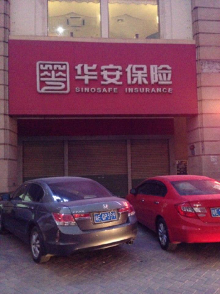 华安保险中国万家连锁NO.00165