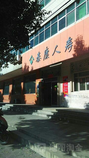 泰康人寿(陕州区营销服务部)