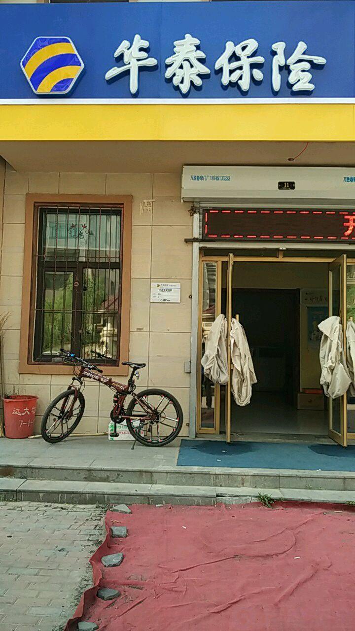 华泰保险嘉讯店