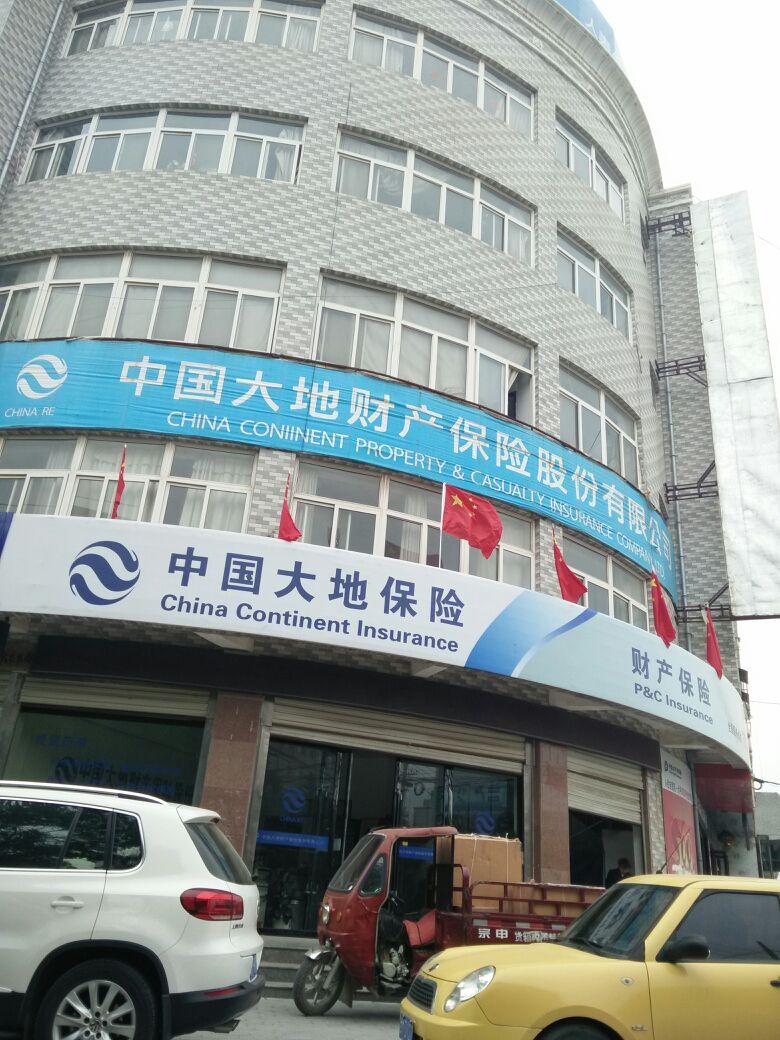 大地保险(庆阳支公司)