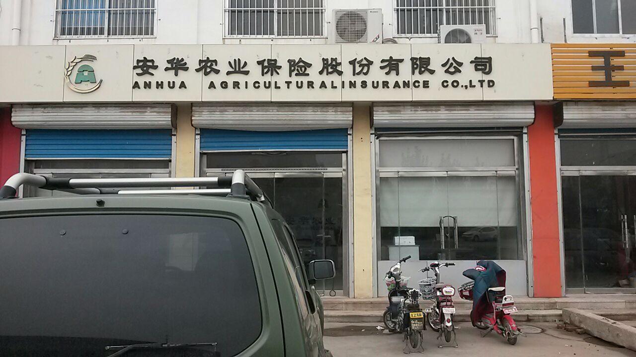 安华农业保险(惠民营销服务部)
