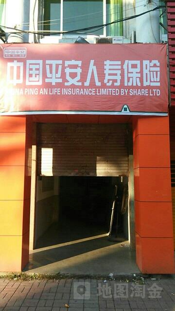 中国平安人寿(邵武支公司)