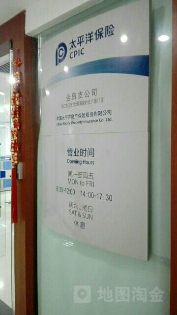 中国太平洋保险(金贸支公司)