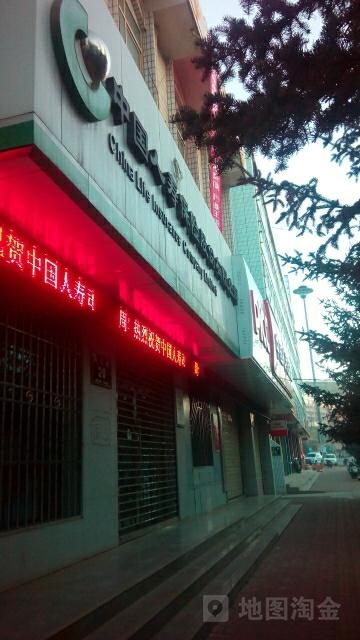 中国人寿(明花路)