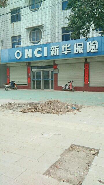 新华人寿(正阳营销服务部)