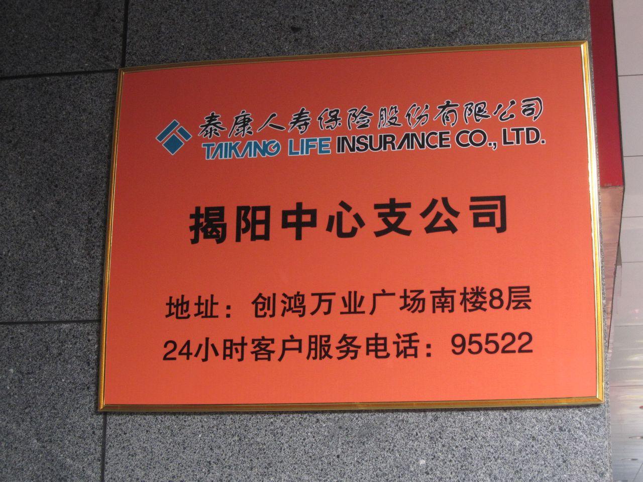泰康人寿(揭阳中心支公司)