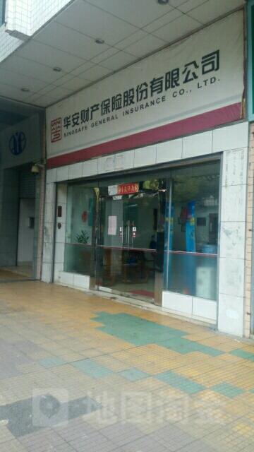 华安财产保险南海支公司