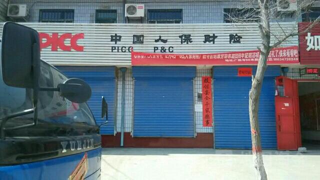 人保财险(三农保险服务部)