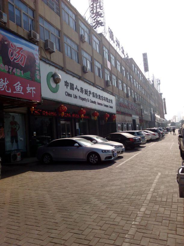中国人寿(亳州分公司)
