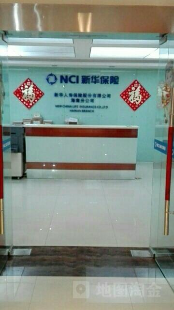 新华人寿(海南分公司)