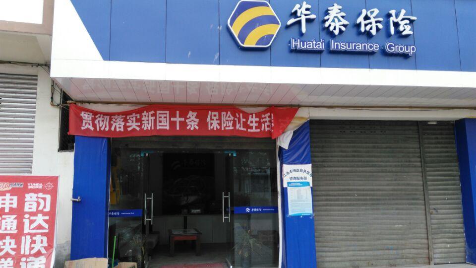 华泰保险(江油店)
