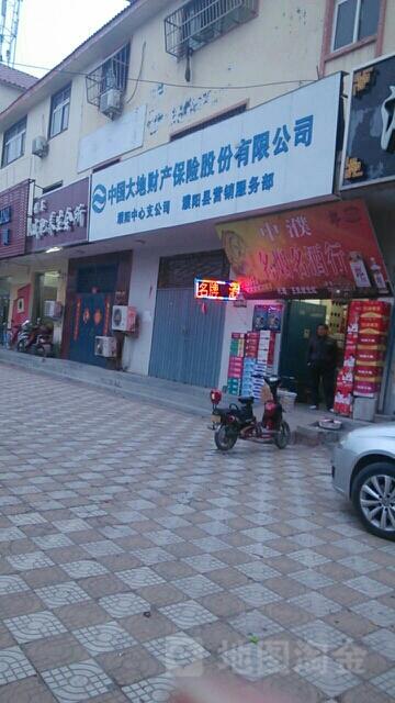 大地保险(濮阳县营销部)