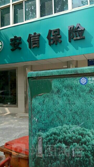安信农业保险(邗江营销部)