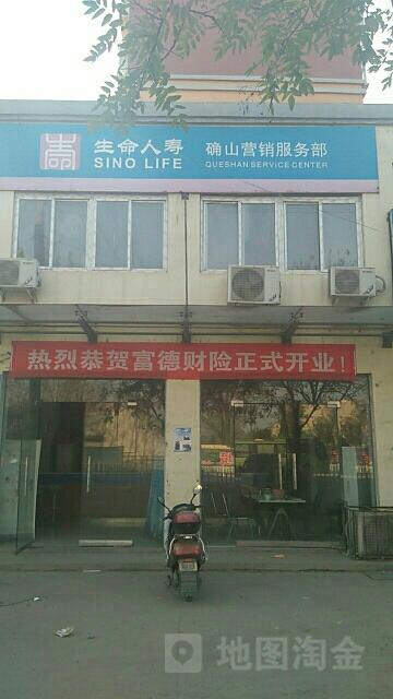 生命人寿(确山营销服务部)