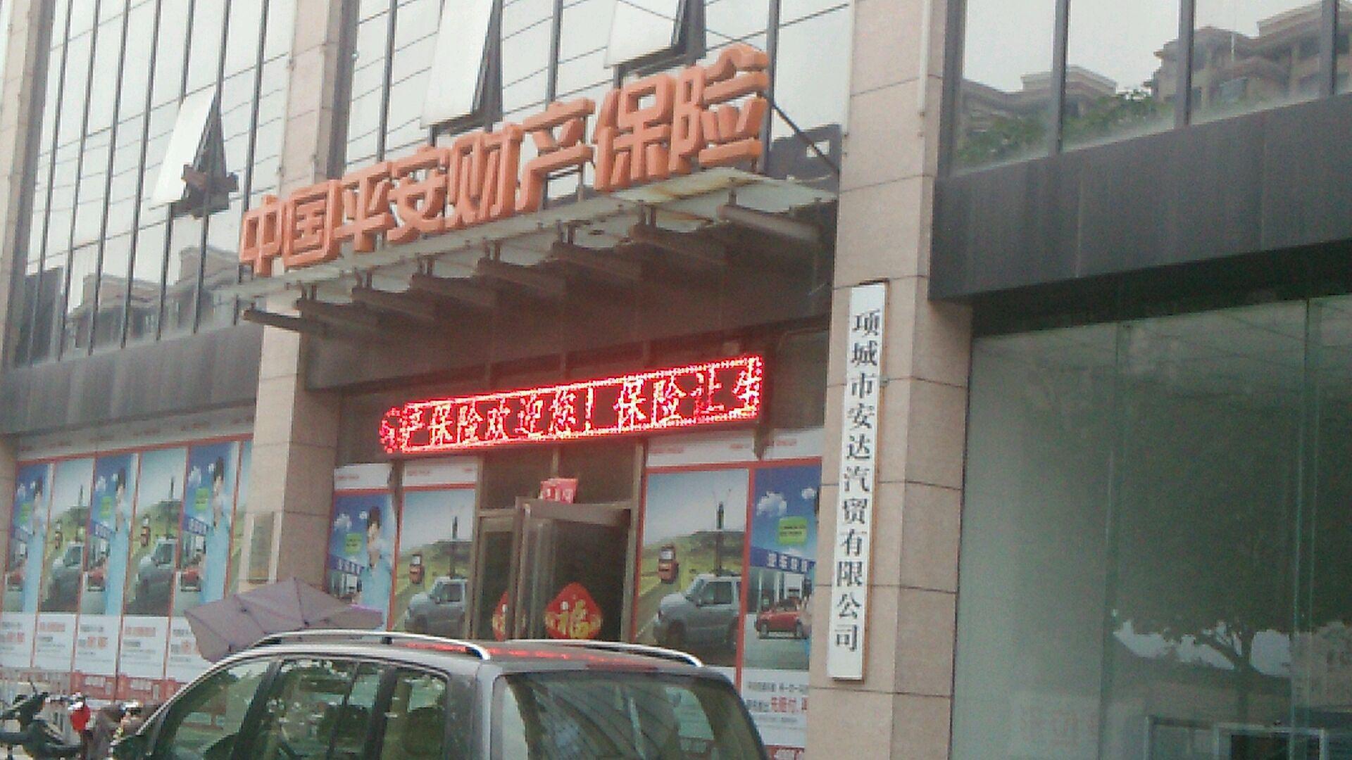 平安财险(项城支公司)